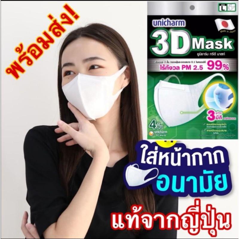 Unicharm 3D Mask Size L ผ้าปิดจมูก