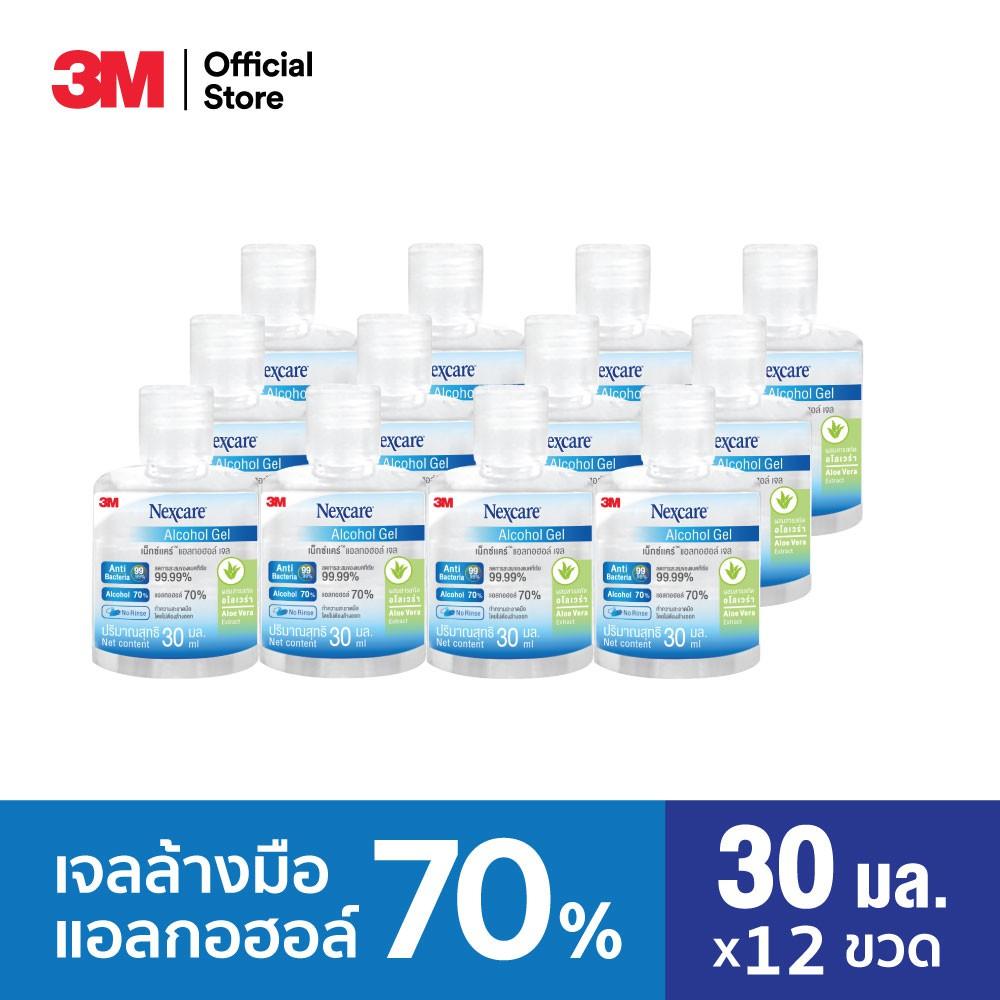 Nexcare™ Alcohol Gel 30 ml. Pack 12 เน็กซ์แคร์™ เจลล้างมือ แอลกอฮอล์ 70%  30 มล. แพค 12 ขวด