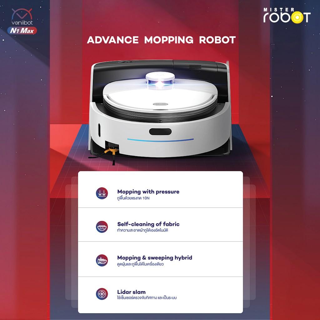 Mister Robot x Veniibot หุ่นยนต์ดูดฝุ่น รุ่น N1 MAX ถูพื้นได้ ซักผ้าถูเองได้ 2TdK