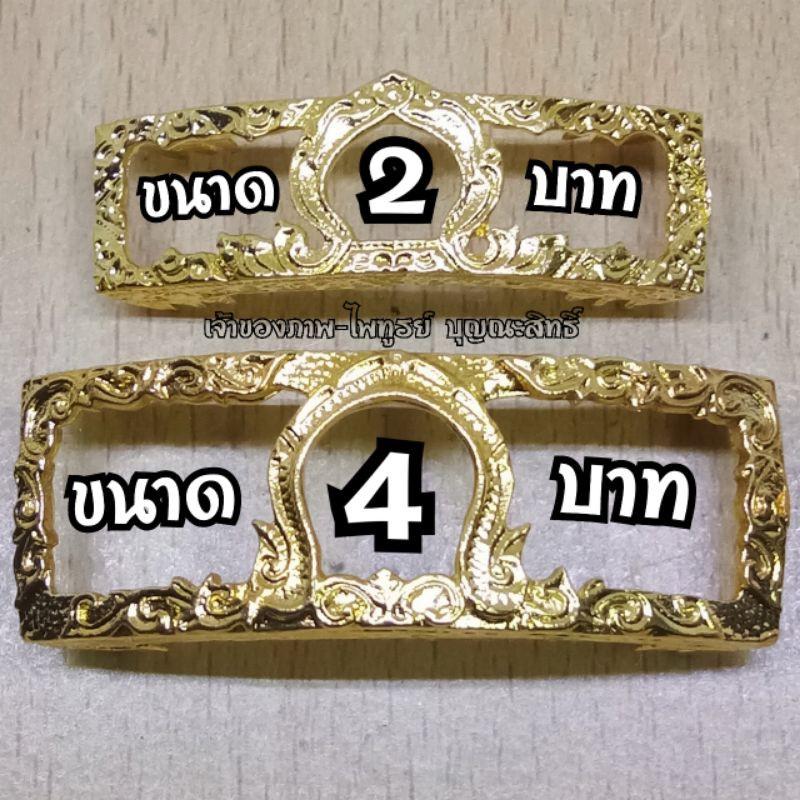 กรอบเลสหลวงพ่อรวย วัดตะโก จ.อยุธยา เนื้อกะไหล่ทอง ขนาด 4 บาท และ ขนาด 2 บาท ราคาเท่ากัน ราคา 199 บาท