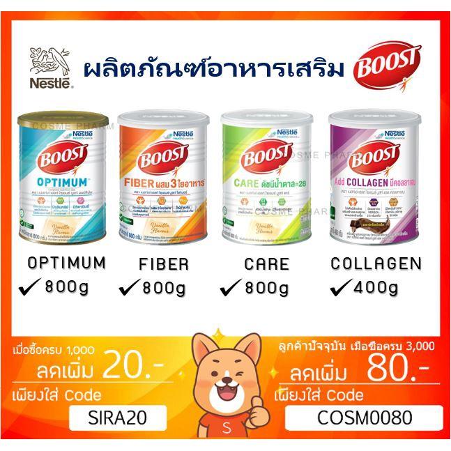 ลดเพิ่ม 150 Nestle Boost Optimum / Care / Fiber 800g / Collagen 400. บูสท์ อาหารทางการแพทย์สูตรครบถ้วน มีเวย์โปรตีน
