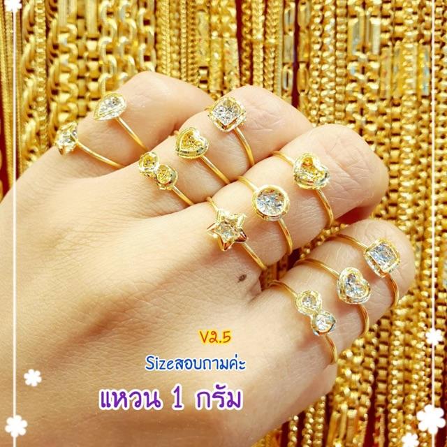 แหวนทอง 1 กรัม น่ารักๆ