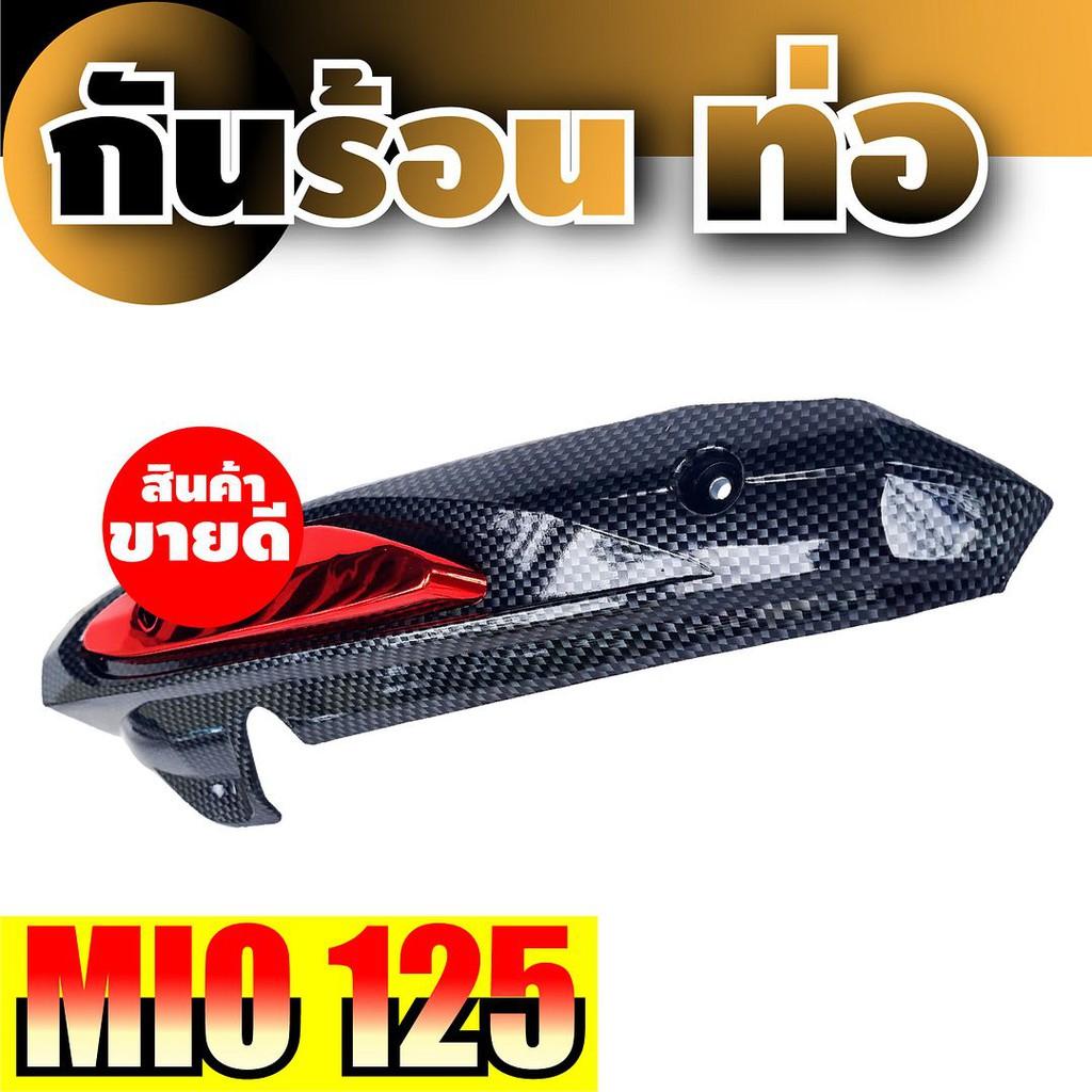 บังท่อ งานเคฟลาร์ หน้า แดง รุ่น Mio125 ฝาครอบท่อ yamaha mio125 ลดแล้วลดอีก!!