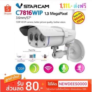 กล้องวงจรปิดไร้สาย VStarCam C7816 WIP - WiFi ติดภายนอก IP Camera 720P (1 .3ล้าน) ของแท้