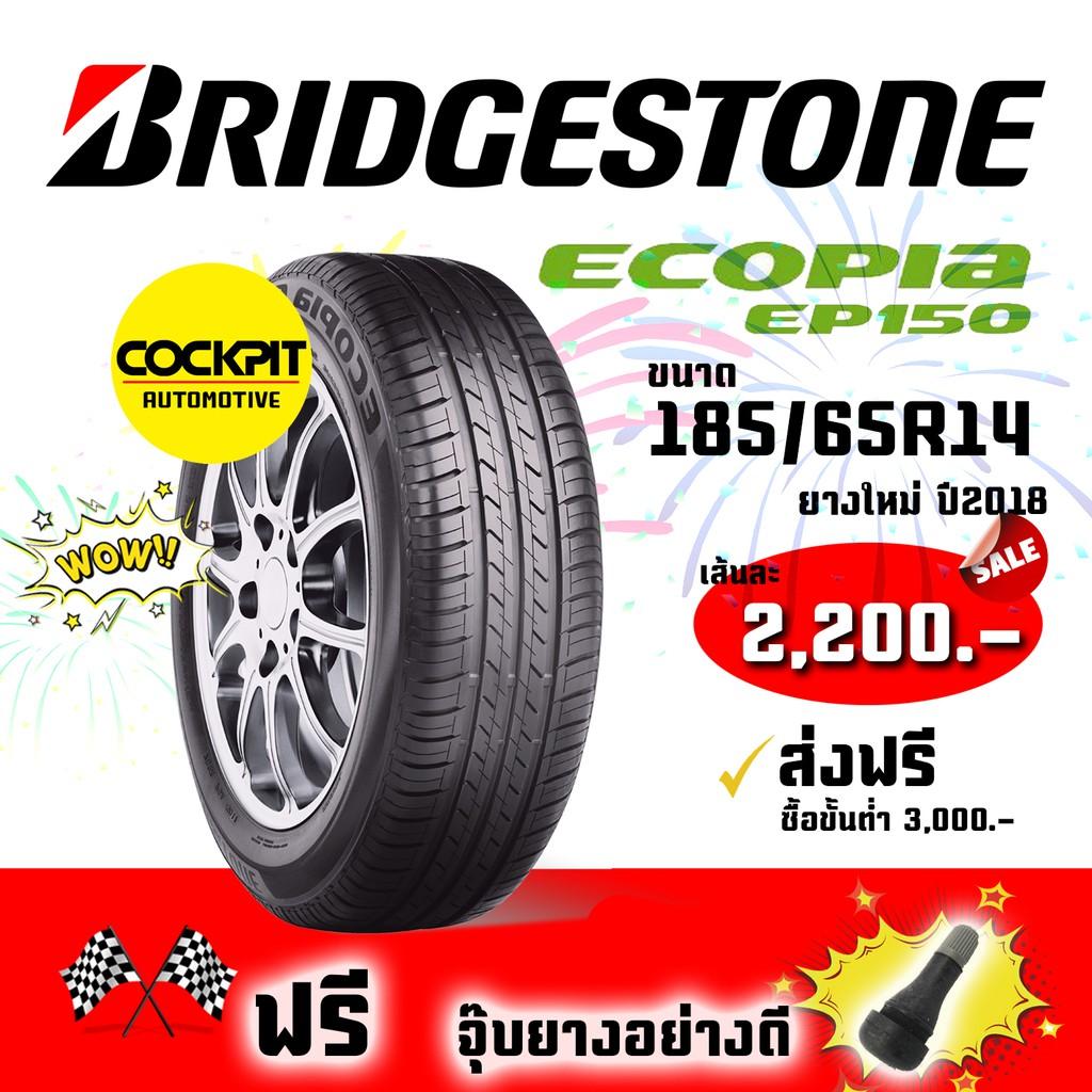 Bridgestone ยางรถยนต์ 185/65R14 รุ่น ECOPIA EP150 จำนวน 1 เส้น( แถมฟรี จุ๊บยางอย่างดี 1 ตัว)