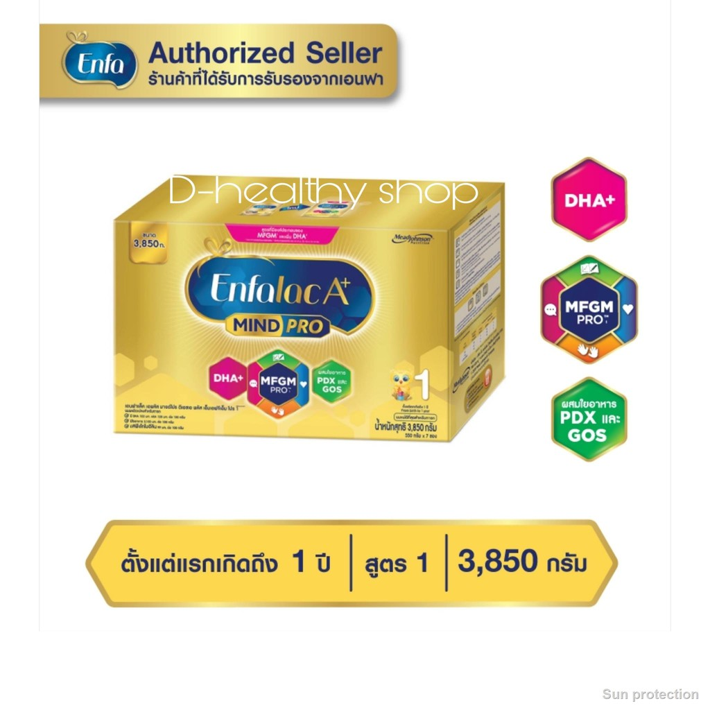 นมผง Enfalac A+ เอนฟาแล็ค เอพลัส มายด์ โปร สูตร 1 ขนาด 3850 กรัม (1 กล่อง บรรจุ 550กรัม x 7ซอง)*นมผงเด็ก*