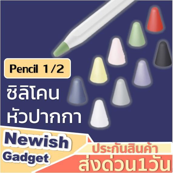 ℡เคสหัวปากกาสำหรับ Apple Pencil 1/2 ปลอกซิลิโคนหุ้มหัวปากกา ปลอกซิลิโคน เคสซิลิโคน หัวปากกา จุกหัวปากกา case tip cover 4