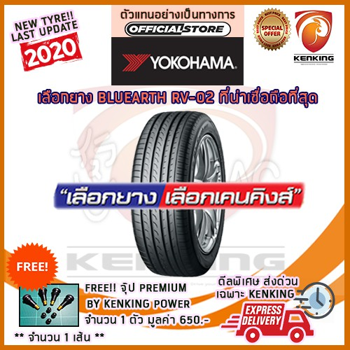 ผ่อน 0% 225/65 R17 Yokohama BluEarth RV-02 ยางใหม่ปี 2020✨ (1 เส้น) ยางรถขอบ17 Free!! จุ๊ป Kenking Power 650฿