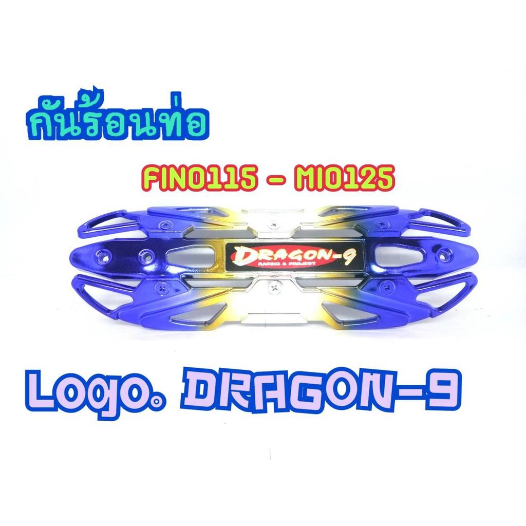 กันร้อนท่อเดิม ข้างท่อ Mio Fino110 Mio125 รุ้ง Dragon9