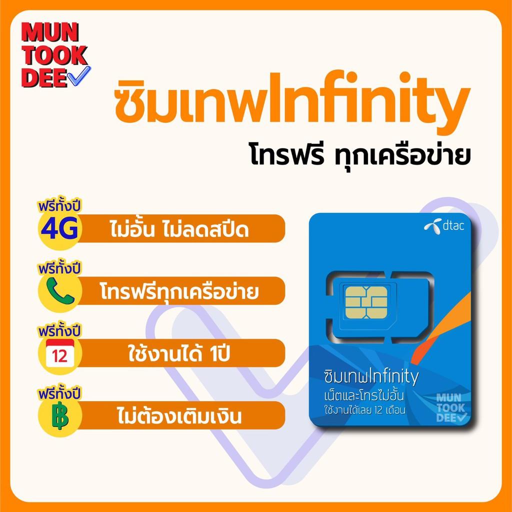 ซิมเทพดีแทค infinity 1 ปี DTAC เน็ตไม่อั้น ไม่ลดสปีด 4mbps สุดคุ้ม เหมาจ่าย รายปี 12เดือน โทรฟรี มันถูกดี sim Inw ดีแทค