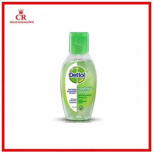 เดทตอล Dettol เจลล้างมืออนามัย ขวดเล็ก ขนาด 50ml สูตรหอมสดชื่่น ผสมอโลเวร่า