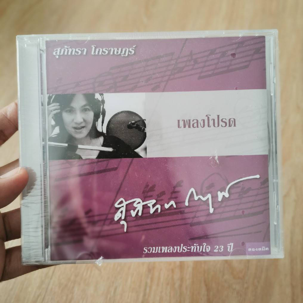 CD ซีดีเพลง สุภัทรา โกราษฏร์ : เพลงโปรด (CD) (เพลงไทย)