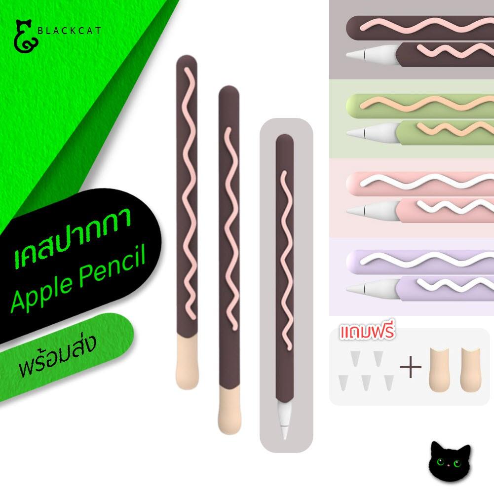💥โค้ดลด10%💥 Apple pencil Case รุ่น 1/2 ปลอกปากกา apple pencil เคสซิลิโคน กันกระแทก เคส Apple Pencil Case เคสปากกา