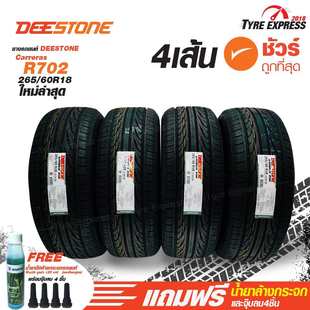 ยางรถยนต์ดีสโตน ยางรถยนต์ขอบ18 Deestone รุ่น Carreras R702 ขนาด 265/60R18 (4 เส้น) แถม น้ำยาล้างกระจก 1 ขวด