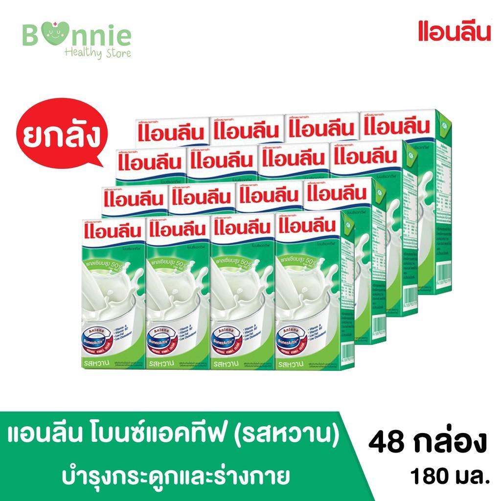 [ขายยกลัง]  Anlene BoneActive UHT แอนลีน โบนซ์แอคทีฟ ผลิตภัณฑ์นมไขมันต่ำ นมกล่อง รสหวาน ขนาด 180 มล.จำนวน 48 กล่อง