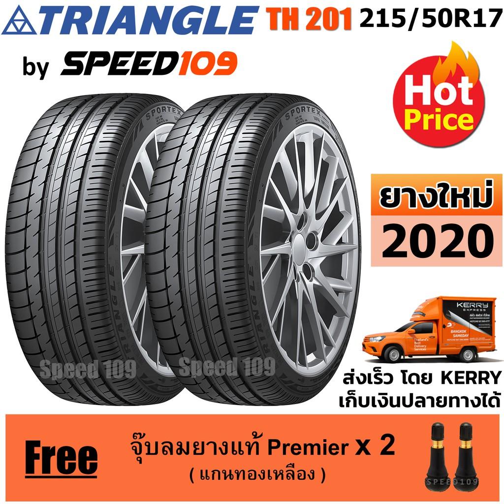 TRIANGLE ยางรถยนต์ ขอบ 17 ขนาด 215/50R17 รุ่น TH201 - 2 เส้น (ปี 2020)