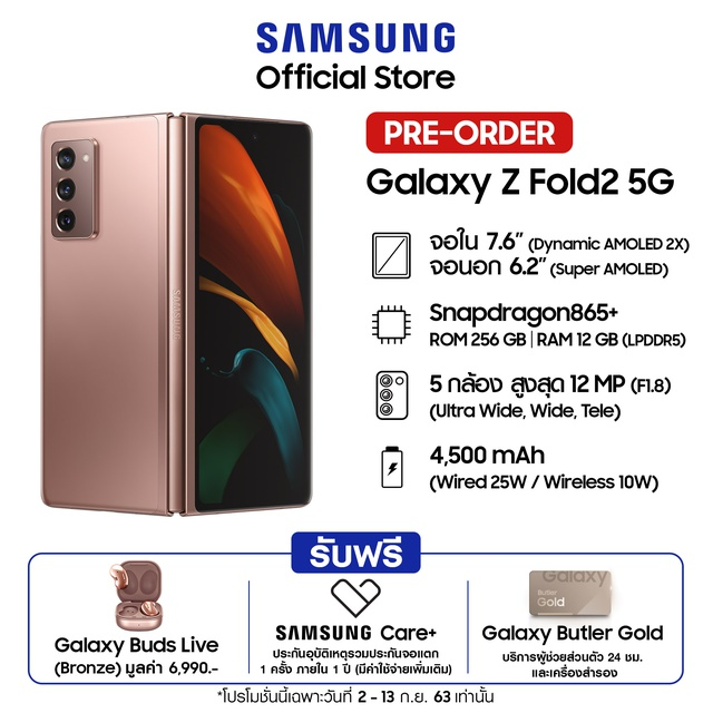 Pre-order Samsung Galaxy Z Fold2 5G Bronze แถม Galaxy Buds Live มูลค่า 6,990.-