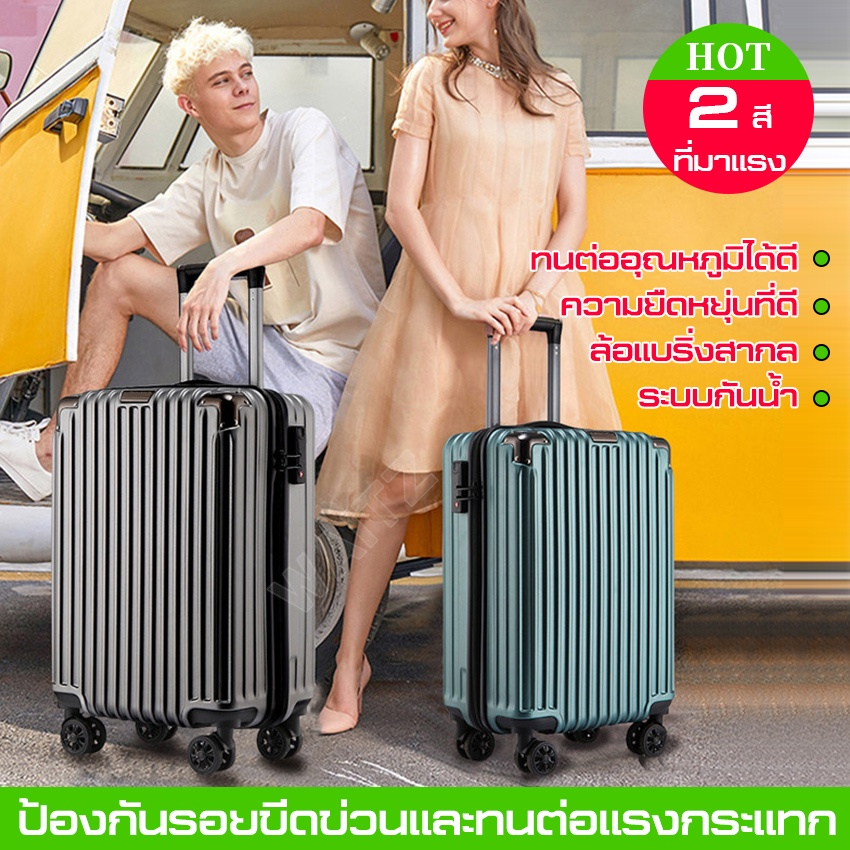 กระเป๋าล้อลาก กระเป๋าเดินทางล้อลาก กระเป๋าเดินทางล้อลาก 20/24 นิ้ว กันน้ำ แข็งแรงทน กระเป๋าลาก กระเป๋าขึ้นเครื่อง