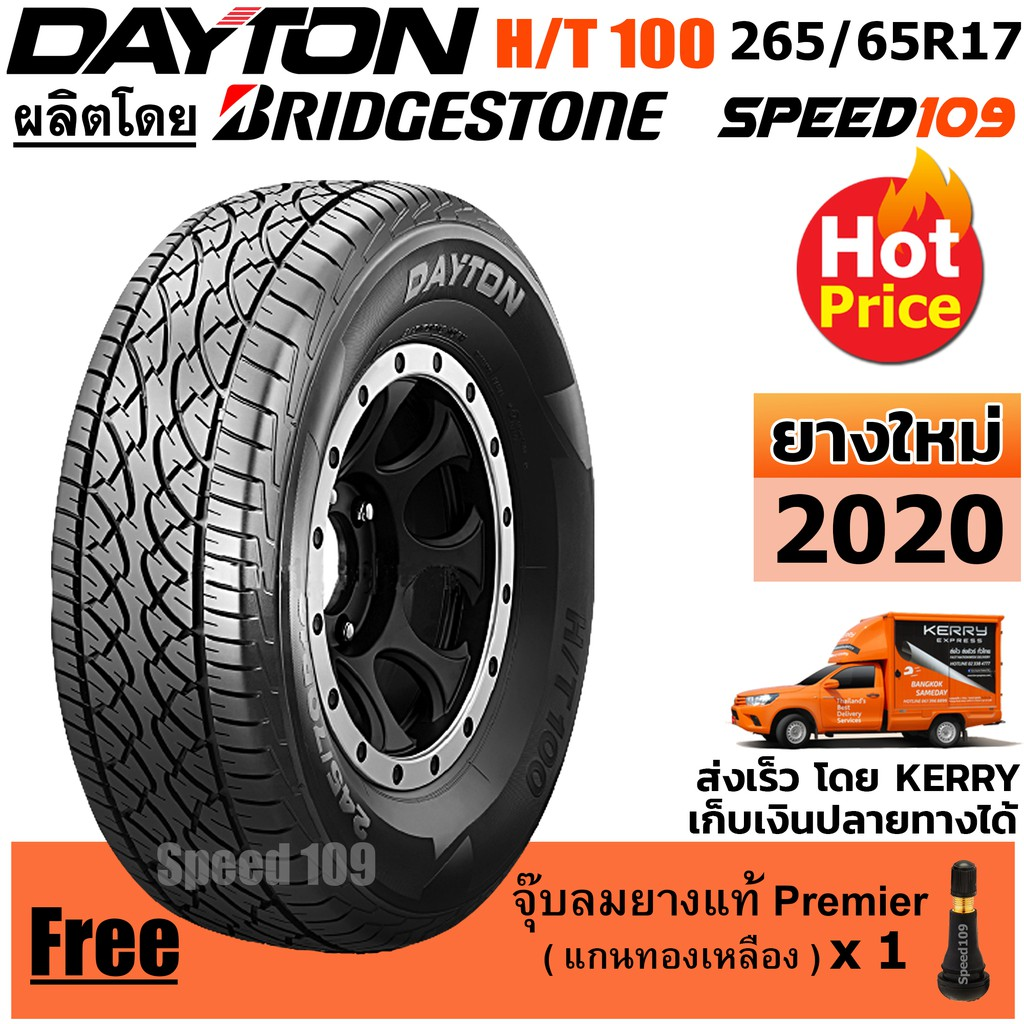 DAYTON ยางรถยนต์ ขอบ 17 ขนาด 265/65R17 รุ่น HT100 - 1 เส้น (ปี 2020)