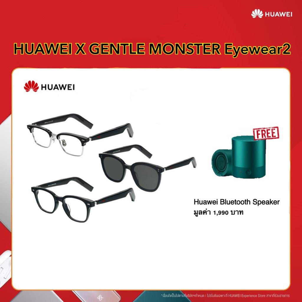 HUAWEI X GENTLE MONSTER Eyewear 2 (แว่นตาอัจฉริยะ)