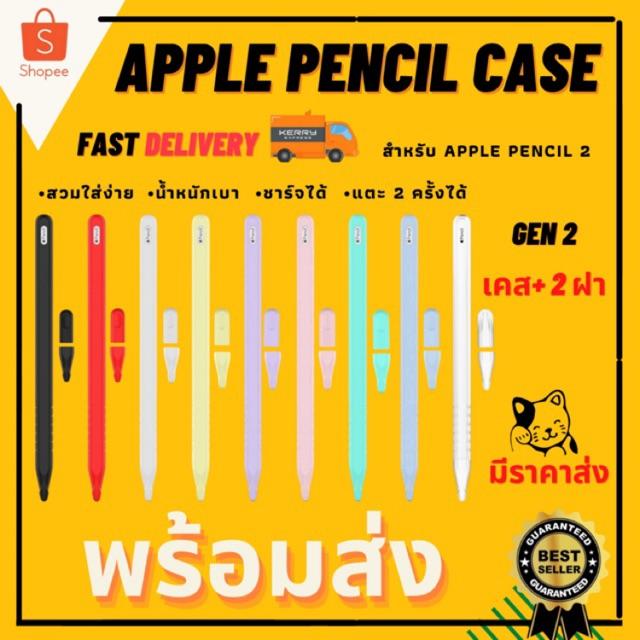 เคสซิลิโคนปากกา Apple Pencil 2 ซิลิโคนถนอมปากกา Apple Pencil Case ราคาถูก ส่งจากไทย