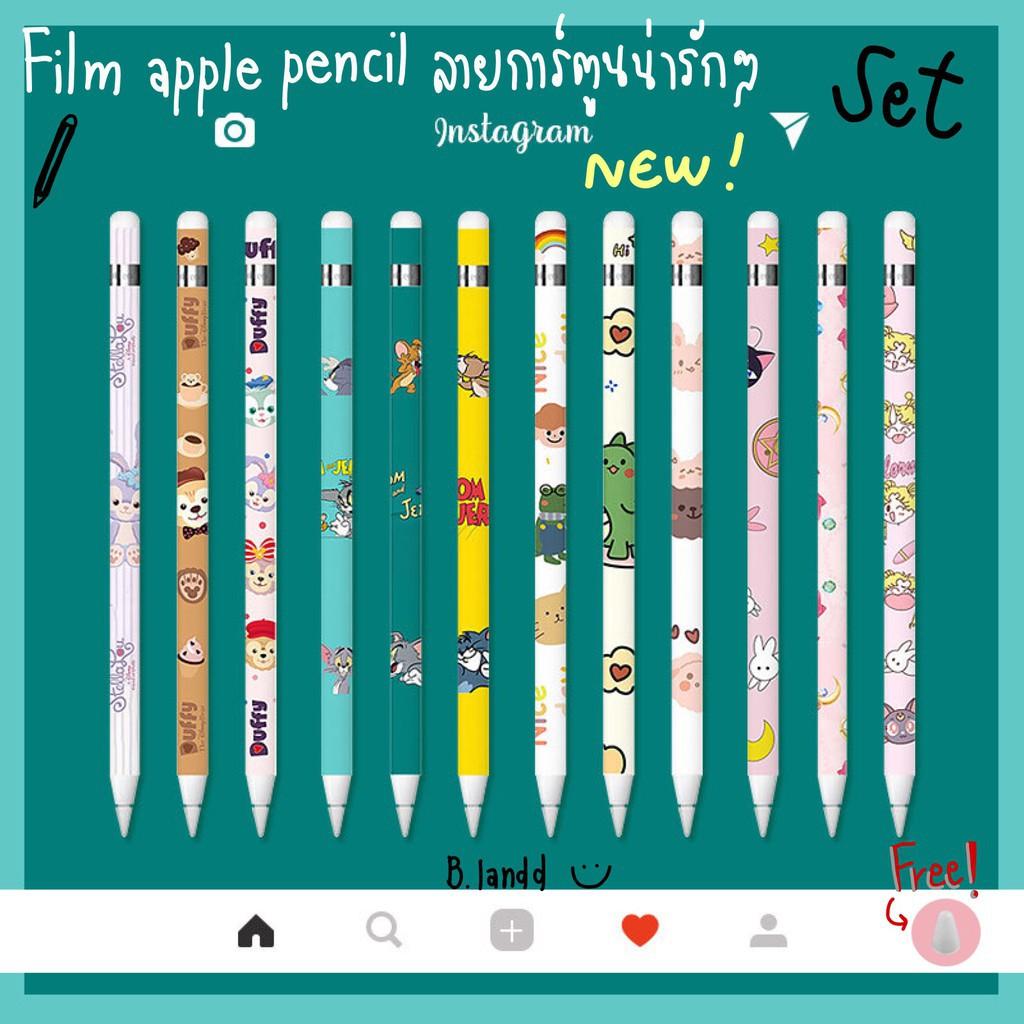 ☇🇹🇭ลดสุดๆ🔥B.landd✨ ฟิล์มปากกาสำหรับ Apple pencil sticker 1/2 set แบบด้านกันลื่น ลายการ์ตูน แถมฟรี จุกปากกาซิลิโคนอย่