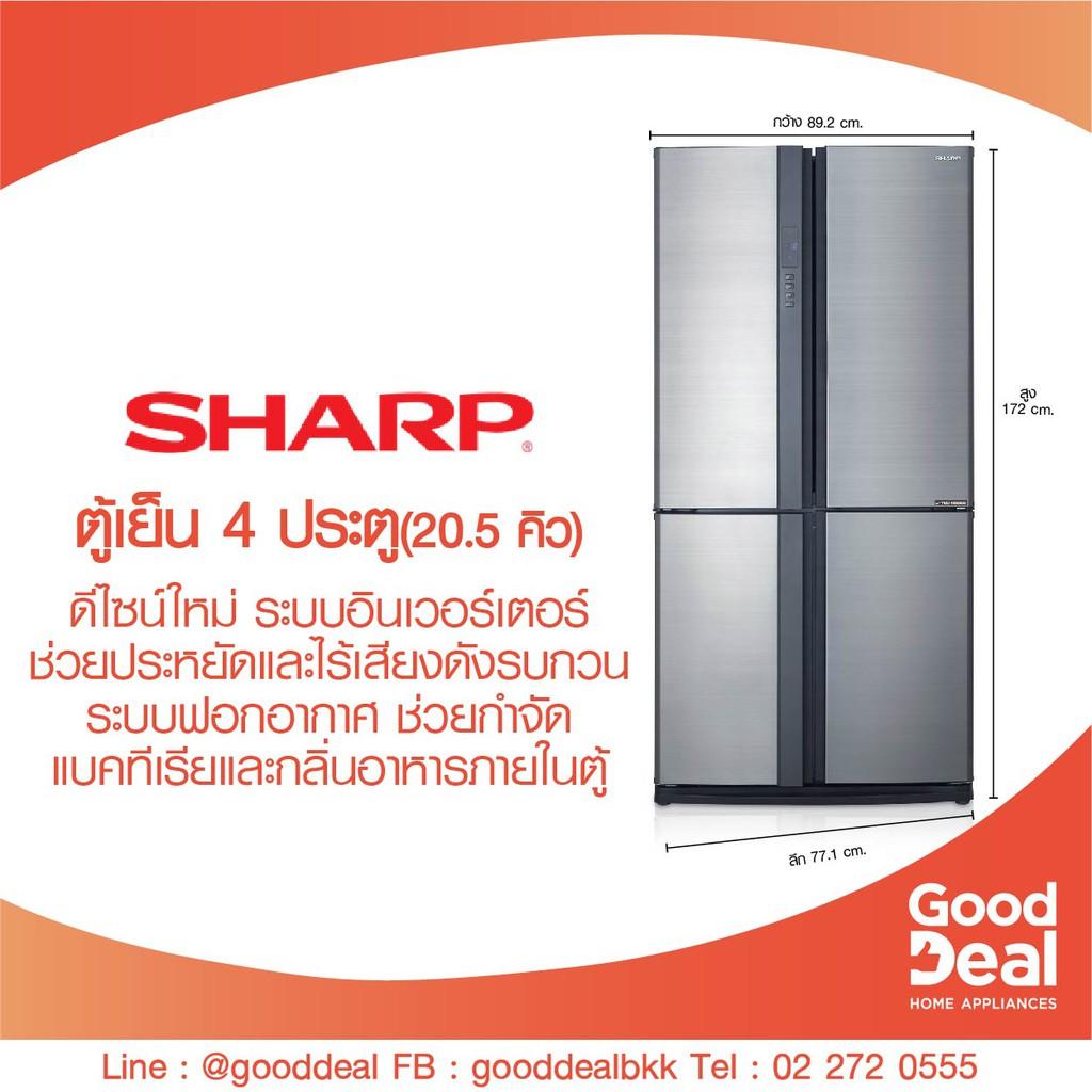 Sharp ตู้เย็นแบบ 4 ประตู ขนาด 20.5 คิว รุ่น SJ-FX74T-SL (579 ลิตร)