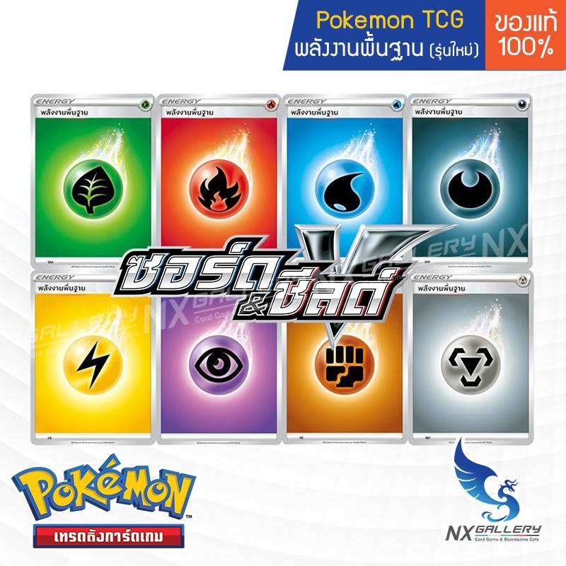 [Pokemon] พลังงานพื้นฐาน รุ่นใหม่ ซอร์ด & ชีลด์ / New Basic Energy (โปเกมอนการ์ด / Pokemon TCG ภาษาไทย)