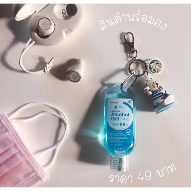 เจลล้างมือแอลกอฮอล์ แบบแขวนกระเป๋า