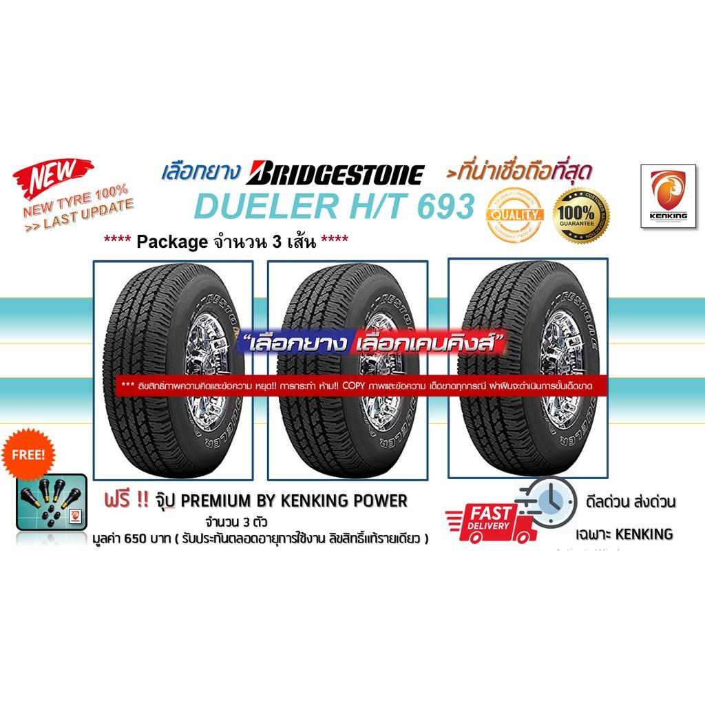 ผ่อน 0% BRIDGESTONE 265/65 R17 DUELER A/T 693 (3 เส้น) ยางรถยนต์ขอบ17 Free!! จุ๊ป Kenking Power 650 ฿