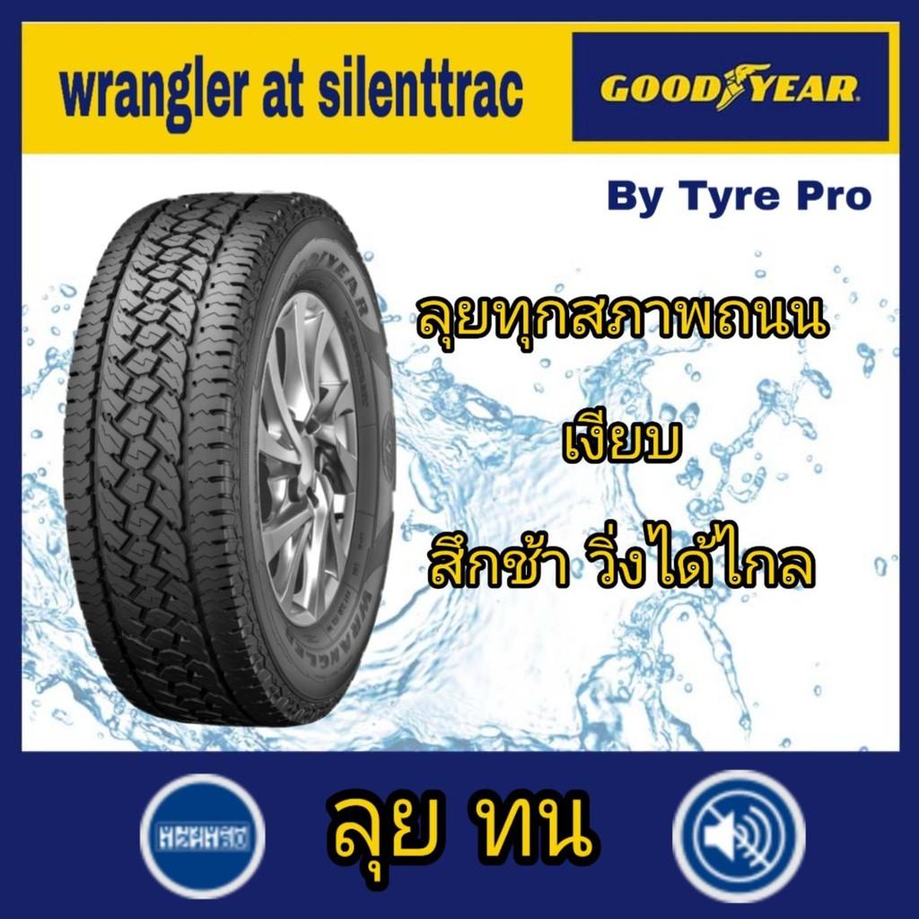 Goodyear ยางรถยนต์ขอบ18  265/60R18 รุ่น WRANGLER AT SILENTTRAC