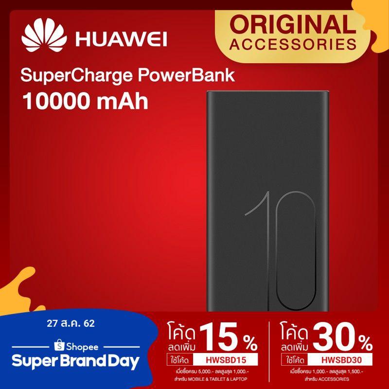 Huawei Power Bank 10,000 mAh Super Charge