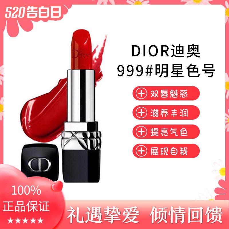 ▣▪✠[ฮ่องกงผมตรง] Dior Dior999 lipstick matte moisturizing red 740/888/772 กล่องของขวัญ