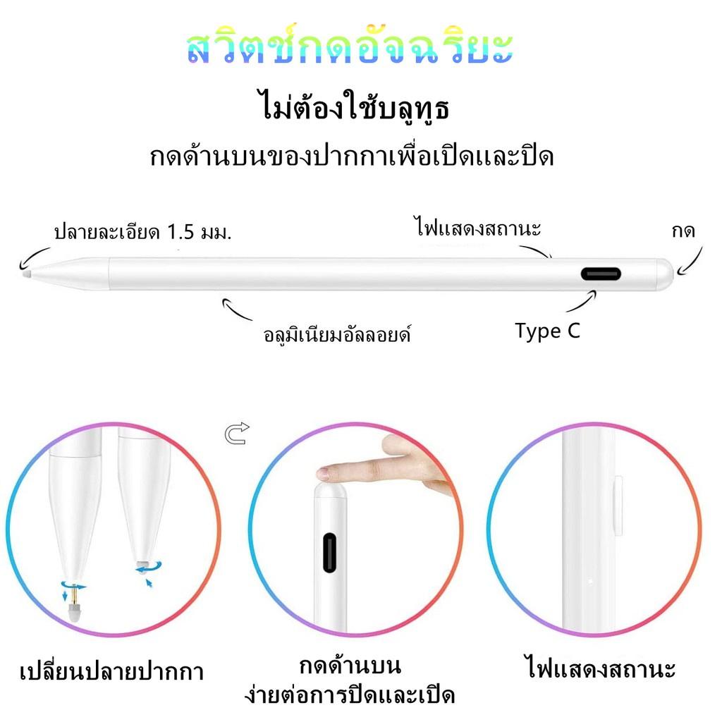 ▲℗℡[สำหรับ ipad] ปากกาไอแพด วางมือ IOS Pencil stylus สำหรับipad gen7 gen8 สำหรับapplepencil 10.2 Air4 รับประกันสามเดือน2