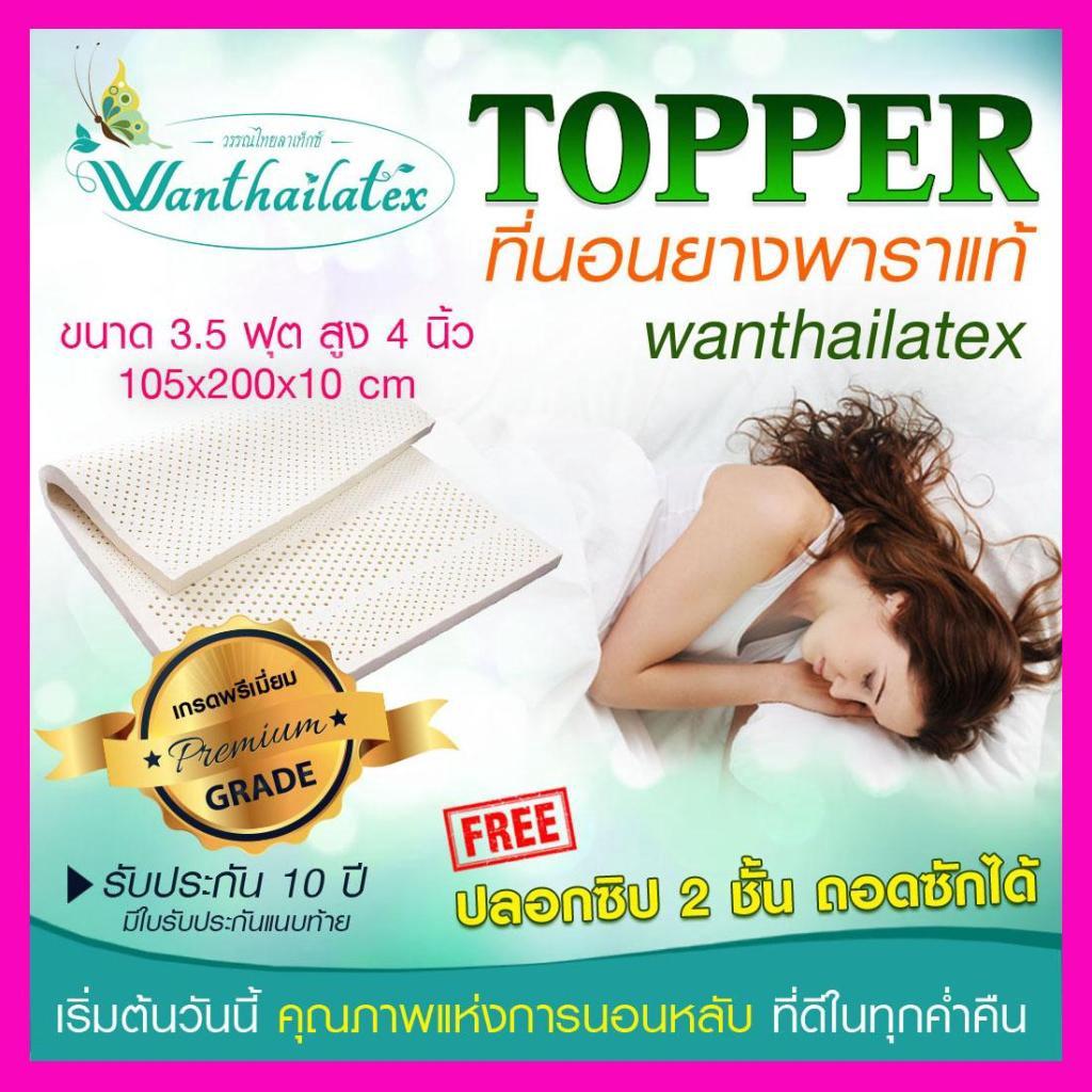 ที่นอนยางพารา Topper ยางพารา ที่นอนเพื่อสุขภาพ แท้100% กันไรฝุ่น รองรับสรีระ ลดอาการปวดหลัง  ขนาด 3.5ฟุต สูง 4 นิ้ว  แถม