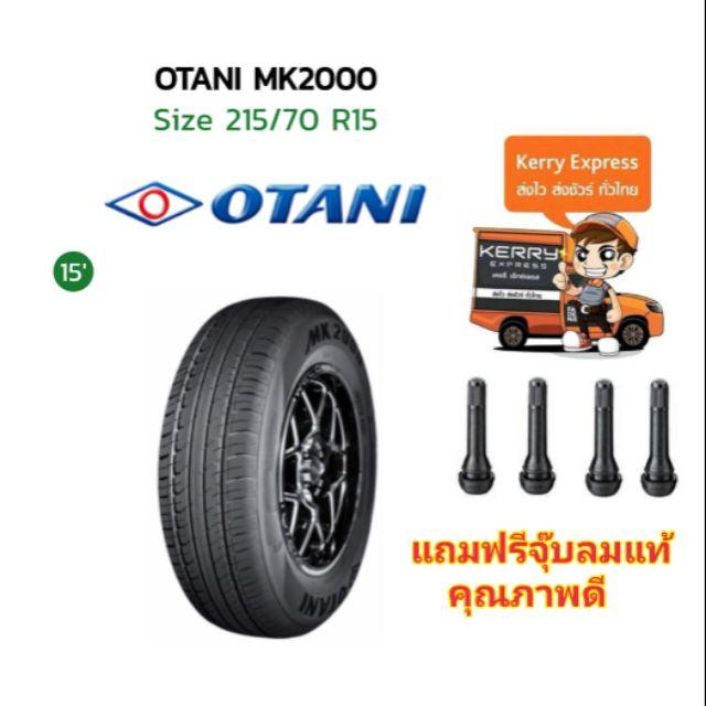 Otani(โอตานิ) MK2000 215/70/R15 ยางผ้าใบ8ชั้น ยางปี19 พร้อมส่งฟรีทั่วไทย