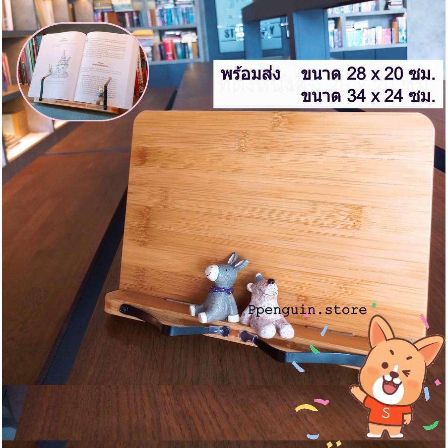 📌พร้อมส่ง📌 ที่ตั้งหนังสือ ที่วางหนังสือ ที่วางไอแพ็ด ที่วางแท็บเล็ต Book Stand Premium