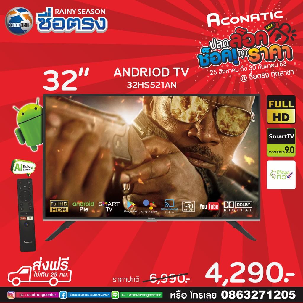 ทีวี Android TV 32 นิ้ว  ACONATIC  รุ่น 32HS521AN