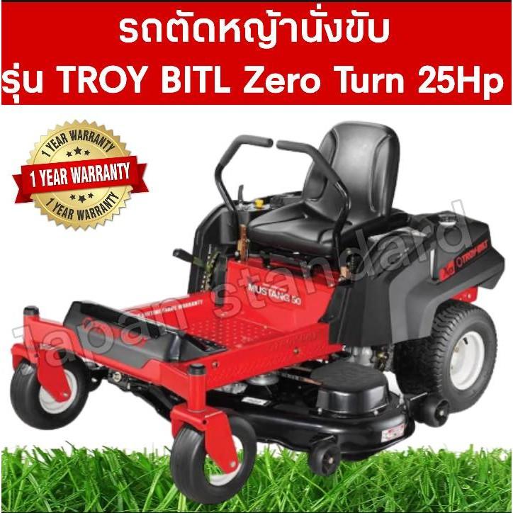 TROY BITL รถตัดหญ้านั่งขับ  รุ่น TB-Zero Turn 25 แรงม้า รถตัดหญ้า เครื่องตัดหญ้า troy-bilt troy bilt troybilt