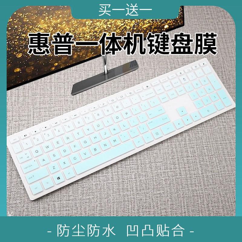 สติ๊กเกอร์แป้นพิมพ์สติ๊กเกอร์แป้นพิมพ์พลาสติก⊕♣เมมเบรนแป้นพิมพ์ HP Xiaoou 24-f031 เดสก์ท็อปซีรีส์ดาวทั้งหมดฟิล์มป้องกั