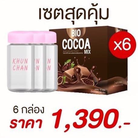 เซตสุดคุ้ม พร้อมส่งBio Cocoa mix khunchan  ไบโอ โกโก้มิกซ์ โกโก้ ดีท็อกซ์