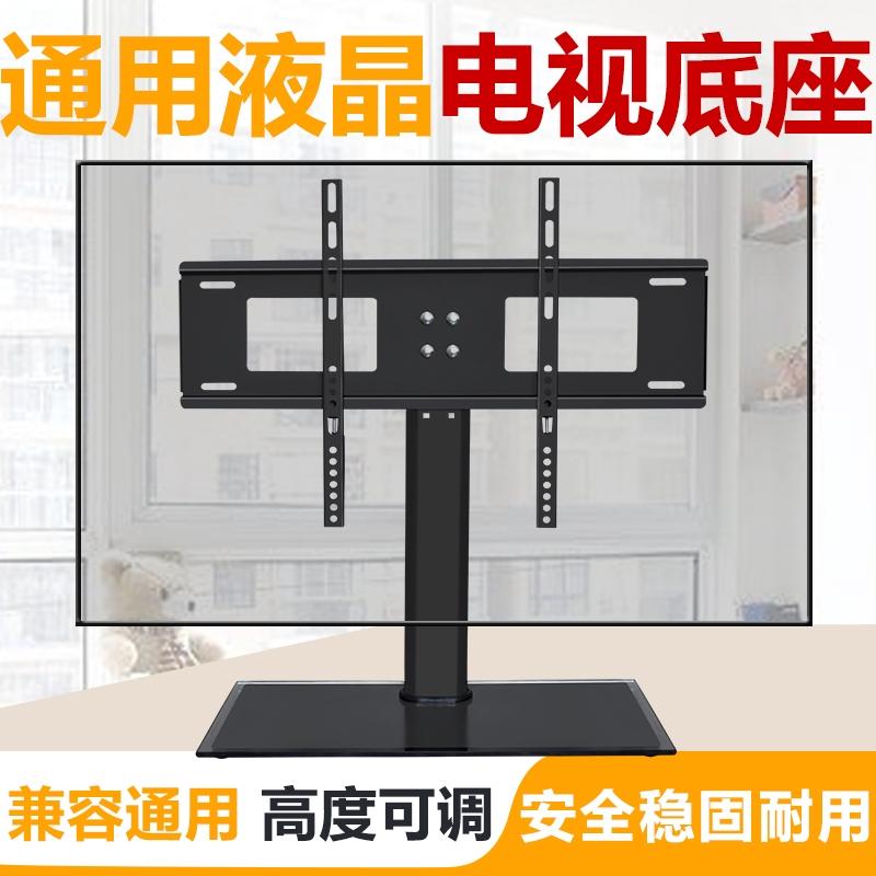 วางทีวี万通用能TCL液晶电视支架32