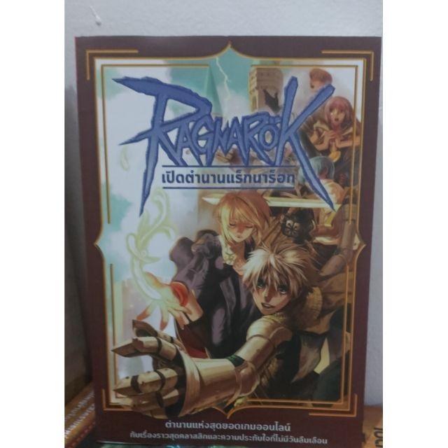 หนังสือเกม เปิดตำนาน Ragnarok Online