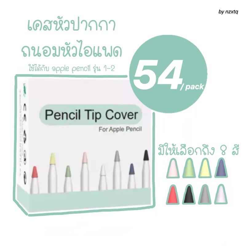 🔥 8 ชิ้น 🔥 เลือกสีได้ เคสถนอมหัวปากกาไอแพด ใช้ได้ทั้งรุ่น1และ2 cover tip for apple pencil 1,2