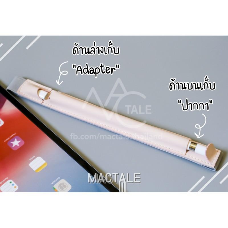 ✅✐♗Mactale ซองปากกาหนัง สายรัดเคส เก็บปากกา Apple pencil 1, 2 case Stylus เคสปากกา อะแดปเตอร์ ปลอกปากกา หนัง PU สไต o616