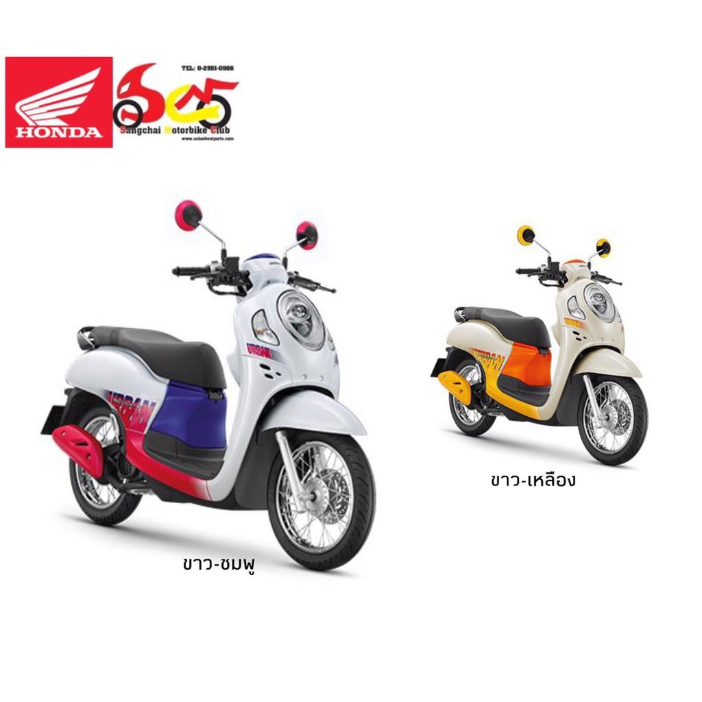 Honda  รุ่น SCOOPY110 I ปี 2021 URBAN TEAM