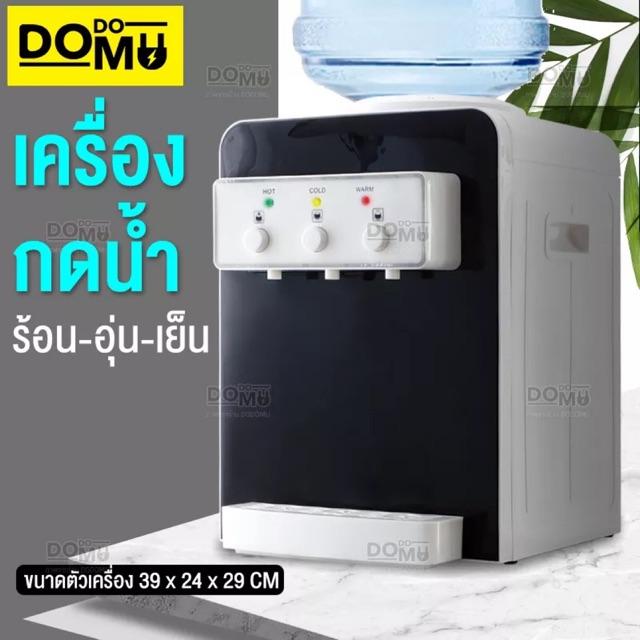 ตู้กดน้ำดื่ม เครื่องกดน้ำ ตู้กดน้ำเย็น น้ำร้อน น้ำธรรมดา เครื่องกดน้ำตั้งโต๊ะ ตู้ทำน้ำร้อน-เย็น อุณหภูมิ3ระดับ