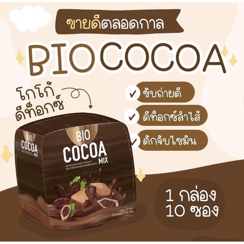 BIO COCOA MIX|ไบโอโกโก้มิ๊กซ์ ของแท้💯💯