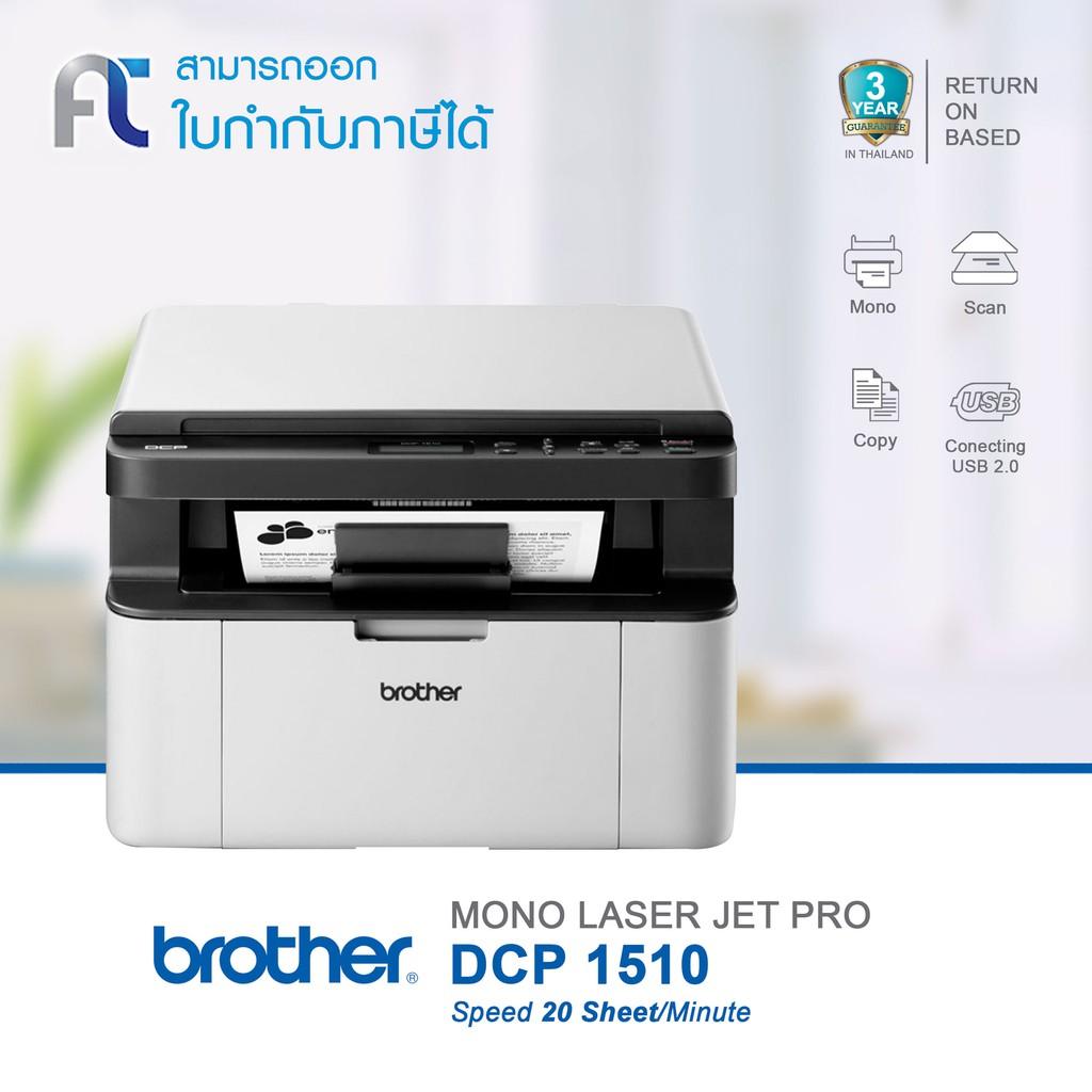 Hypermoderne Brother Multi-Function Monochrome Laser Printer รุ่น DCP-1510 MQ-57
