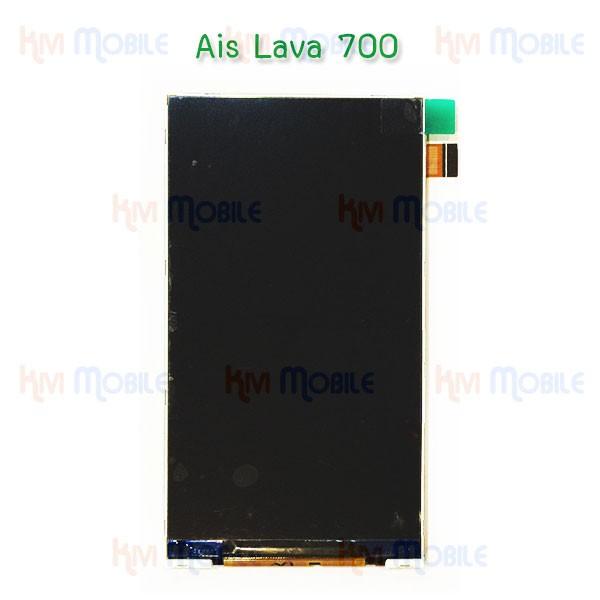 หน้าจอ LCD - Ais Lava 700 (จอเปล่า)